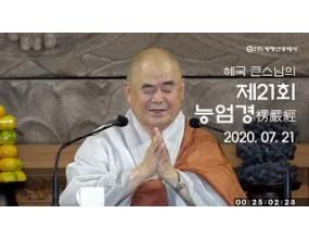 대한불교조계종 황령산 홍제사제21회 혜국 스님의 능엄경 2020. 07. 21.