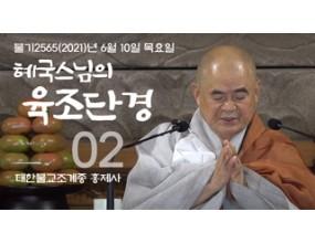 대한불교조계종 황령산 홍제사제2회 혜국스님의 육조단경 2021. 06. 10 (목)